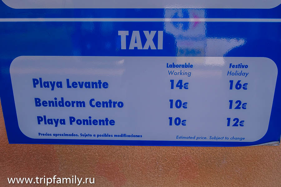 Сколько стоит такси из аэропорта аликанте до бенидорма